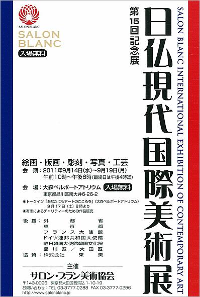日仏現代国際美術展