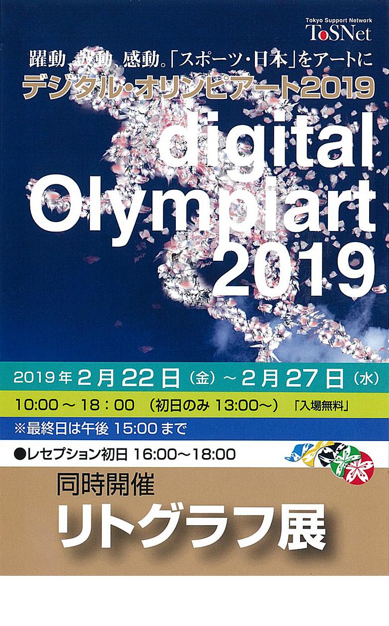 digitalOlympiart